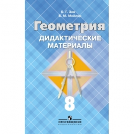 Дидакт матер по геометрии 8кл (к уч. Атанасяна) (ст.36)