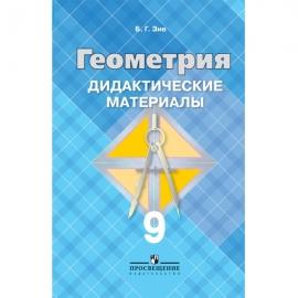 Дидакт матер по геометрии 9кл (к уч. Атанасяна)