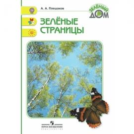 Зеленые страницы. Книга для учащихся начальных классов (Школа России)
