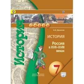 История 7кл Россия в  XVII - XVIII в.  Учебник (Комплект с электронным приложением)