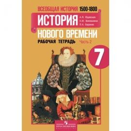 История 7кл РТ №1,2 (комплект)Всеобщая история. История нового времени 1500-1800 гг.