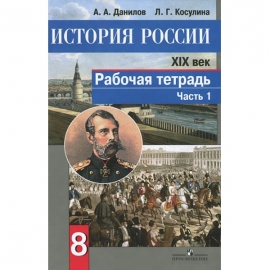 """История 8кл России XIX в."""" РТ Ч1 /41091"""