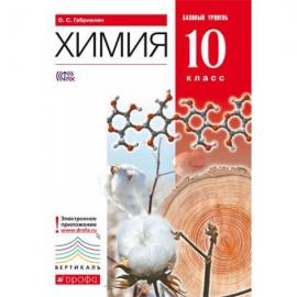Химия 10кл Базового уровня НСО