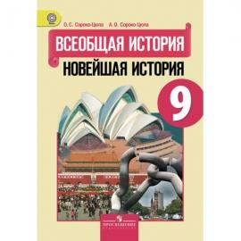История 9кл Всеобщая Новейшая история зарубежных стран ХХ - нач ХХI в
