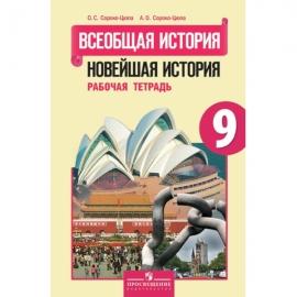 История 9кл РТ Всеобщая Новейшая зарубежных стран ХХ - нач ХХI века