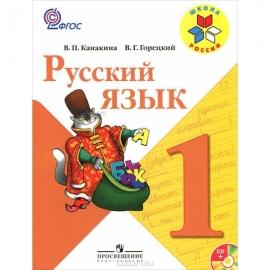 Рус яз 1кл Учебник ФГОС (Комплект с электронным приложением)/213