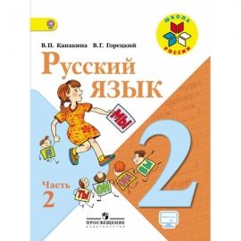 Рус яз 2кл  Учебник. Ч2