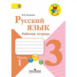 Рус яз 3кл РТ Ч1 ФГОС/2867