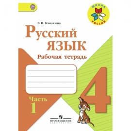 Рус яз 4кл РТ  Ч1 ФГОС/39978