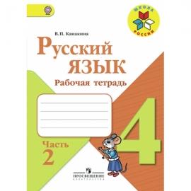 Рус яз 4кл РТ  Ч2 ФГОС/39979