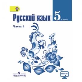 Рус яз 5кл Учебник. Ч2 ФГОС