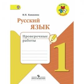 Канакина Русский язык 1 кл. Проверочные работы./41742