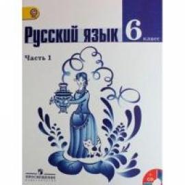 Рус яз 6кл  Учебник. в2ч (Комплект с электрон приложением) ФГОС/38614