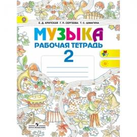 Музыка 2кл РТ ФГОС/31389,31826