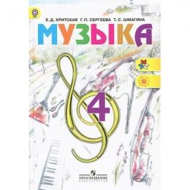 Музыка 4 кл Учебник ФГОС