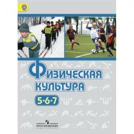 Физическая культура 5-7кл ФГОС