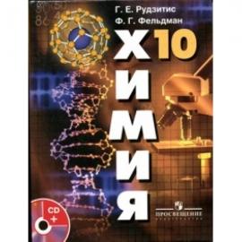 Химия 10кл Базовый уровень (Комплект + CD)