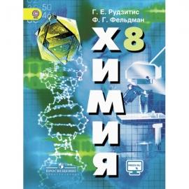 Химия 8 кл