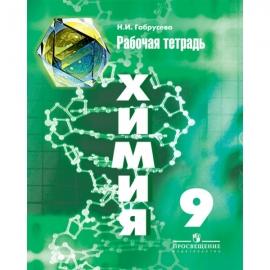 Химия 9кл РТ (к уч. Рудзитиса) (ст.60)