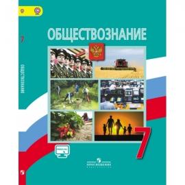 Обществознание 7кл  Учебник. ФГОС ( с online поддержкой)/39668,40459