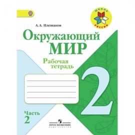 Окружающий мир 2кл РТ  № 2 (Школа России) ФГОС/40104