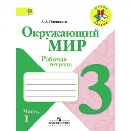Окружающий мир 3кл РТ ч1 (Школа России) ФГОС