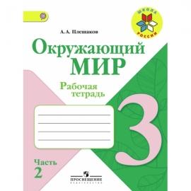 Окружающий мир 3кл РТ ч2  (Школа России) ФГОС