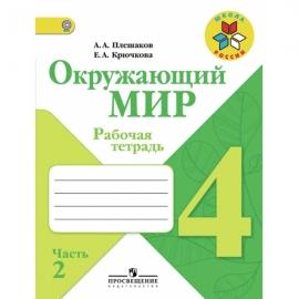 Окружающий мир 4кл РТ ч2 (Школа России)