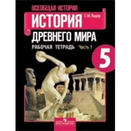 История 5кл Древнего мира РТ № 1 /3950,4537,5027