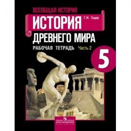История 5кл Древнего мира РТ № 2 /4538,5028