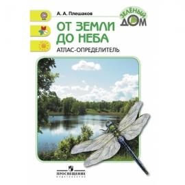 От земли до неба. Атлас-определитель по природоведению и экологии (Школа России) (ст.16)