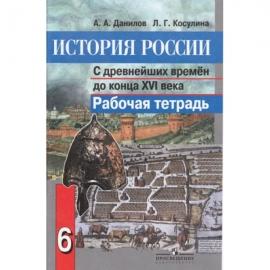 История 6кл России РТ ФГОС (НОВЫЙ ИКС) (Косулина, Соколова) /5966