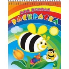 """Р Моя первая раскраска (сбор) ( на спирали) """"Веселая пчелка"""""""