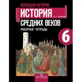 История 6кл РТ История средних веков