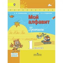 Литературное чтение 1 класс Скачать