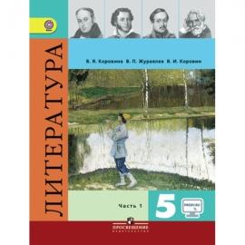Литер Коровина 5кл Учебник Часть 1 ФГОС./3982