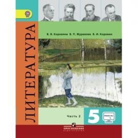 Литер Коровина 5кл Учебник Часть 2 ФГОС./3983