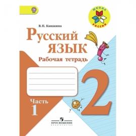 Русский язык 2кл РТ Ч1  ФГОС/3253