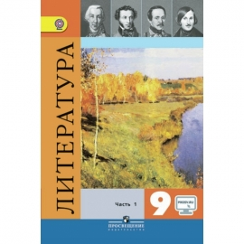 Литер Коровина 9кл Ч1 Учебник  ФГОС /40630