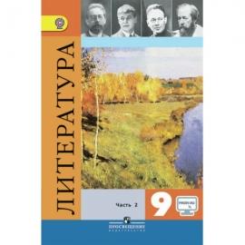 Литер Коровина 9кл Ч2 Учебник ФГОС /40631