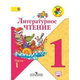 Литературное чтение 1кл  Учебник Ч1 (Школа России) ФГОС/460