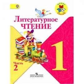 Литературное чтение 1кл  Учебник Ч2 (Школа России) ФГОС/461