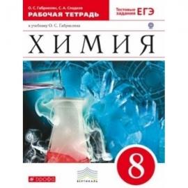 Химия 8кл РТ (С тестовыми заданиями ЕГЭ) ВЕРТИКАЛЬ/А-63