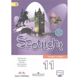 Английский в фокусе Афанасьева (Spotlight). 11 кл.  Учебник (Базовый) ФГОС/41510740