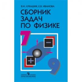 Сборник задач по физике 7-9 кл.
