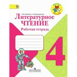"""Литературное чтение 4кл  РТ ФГОС (Сер. """"Школа России"""") (new)/6519"""