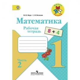 Матем Моро 1кл РТ № 2 ФГОС/40173