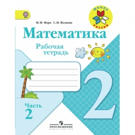 Матем Моро 2кл РТ в2ч  (Комплект) ФГОС (new)