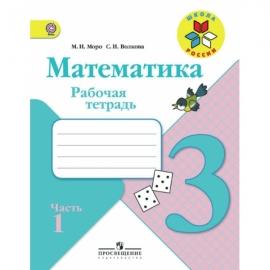 Матем Моро 3кл Тетрадь по математике № 1 ФГОС/4026