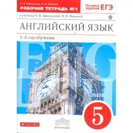 Анг яз Афанасьева 5кл РТ (Ч1) Вертикаль (Новый курс англ.яз)